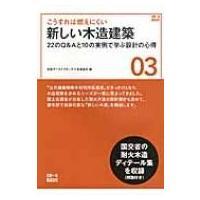 発売日:2014年03月14日 / ジャンル:建築・理工 / フォーマット:本 / 出版社:日経bp...