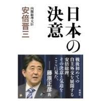 日本の決意 / 安倍晋三  〔本〕|hmv