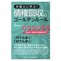 発売日:2014年03月28日 / ジャンル:社会・政治 / フォーマット:本 / 出版社:民事法研...