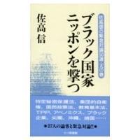 発売日:2014年04月30日 / ジャンル:社会・政治 / フォーマット:本 / 出版社:七つ森書...