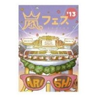 嵐 アラシ / ARASHI アラフェス'13 NATIONAL STADIUM 2013  〔DVD〕|hmv