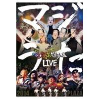 【テレビ東京・Loppi・HMV限定】ゴッドタン マジ歌ライブ2014in中野サンプラザ:  〜ゴッドタンオールスターズ  & hmv