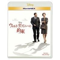ウォルト・ディズニーの約束 MovieNEX[ブルーレイ+DVD]  〔BLU-RAY DISC〕|hmv