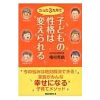 発売日:2014年05月 / ジャンル:アート・エンタメ / フォーマット:本 / 出版社:ロングセ...