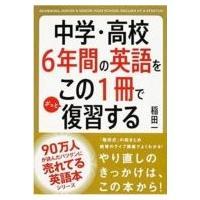 SC5 発売日:2014年07月28日 / ジャンル:語学・教育・辞書 / フォーマット:本 / 出...