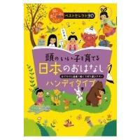 頭のいい子を育てる日本のおはなし ハンディタイプ 頭のいい子を育てるおはなし366ベストセレクト90 / 主婦|hmv