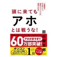 発売日:2014年07月08日 / ジャンル:文芸 / フォーマット:本 / 出版社:朝日新聞出版 ...