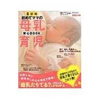初めてママの母乳育児安心book 最新版 ベネッセ・ムック / Books2  〔ムック〕|hmv