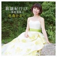 発売日:2014年09月24日 / ジャンル:ジャパニーズポップス / フォーマット:CD / 組み...