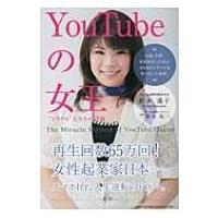 発売日:2014年06月29日 / ジャンル:経済・ビジネス / フォーマット:本 / 出版社:ごま...
