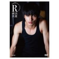横浜流星 1st DVD R  〔DVD〕