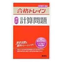 発売日:2014年06月30日 / ジャンル:物理・科学・医学 / フォーマット:全集・双書 / 出...