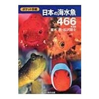 日本の海水魚466 ポケット図鑑 / 峯水亮  〔図鑑〕|hmv
