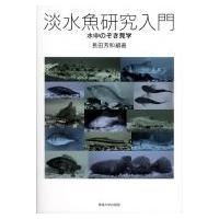 淡水魚研究入門 水中のぞき見学 / 長田芳和  〔本〕|hmv