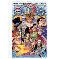 ONE PIECE 75 ジャンプコミックス / 尾田栄一郎 オダエイイチロウ  〔コミック〕