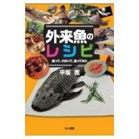 外来魚のレシピ 捕って、さばいて、食ってみた / 平坂寛  〔本〕 hmv