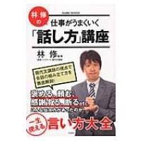 発売日:2014年09月12日 / ジャンル:語学・教育・辞書 / フォーマット:本 / 出版社:宝...