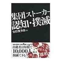 発売日:2014年08月28日 / ジャンル:社会・政治 / フォーマット:本 / 出版社:パレード...