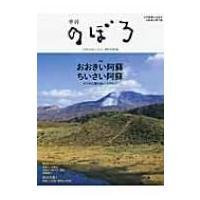 発売日:2014年09月19日 / ジャンル:実用・ホビー / フォーマット:本 / 出版社:西日本...