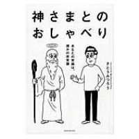 発売日:2014年09月 / ジャンル:文芸 / フォーマット:本 / 出版社:ワニブックス / 発...