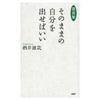 発売日:2014年09月18日 / ジャンル:文芸 / フォーマット:本 / 出版社:Php研究所 ...