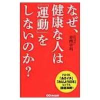 発売日:2014年09月28日 / ジャンル:社会・政治 / フォーマット:本 / 出版社:あさ出版...