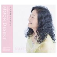 Mezzo-soprano & Alto Collection / 月の沙漠-日本のうた:  波多野睦美(Ms) 西山まりえ(Hp) 国内盤 〔CD〕|hmv