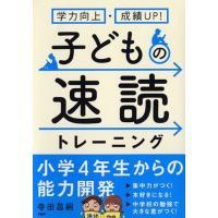 子どもの速読トレーニング 学力向上・成績UP! / 寺田昌嗣  〔本〕|hmv