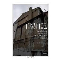 発売日:2014年11月11日 / ジャンル:哲学・歴史・宗教 / フォーマット:文庫 / 出版社:...