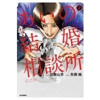 発売日:2014年11月28日 / ジャンル:コミック / フォーマット:コミック / 出版社:小学...
