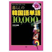 発売日:2014年10月 / ジャンル:語学・教育・辞書 / フォーマット:本 / 出版社:語研 /...