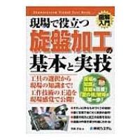 発売日:2014年10月28日 / ジャンル:建築・理工 / フォーマット:本 / 出版社:秀和シス...