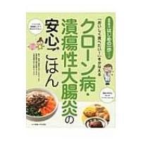 発売日:2014年11月 / ジャンル:物理・科学・医学 / フォーマット:本 / 出版社:女子栄養...