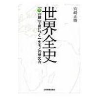 発売日:2014年12月17日 / ジャンル:哲学・歴史・宗教 / フォーマット:本 / 出版社:日...