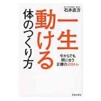 発売日:2014年12月17日 / ジャンル:実用・ホビー / フォーマット:本 / 出版社:池田書...