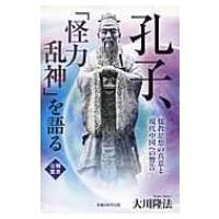 発売日:2014年11月28日 / ジャンル:哲学・歴史・宗教 / フォーマット:本 / 出版社:幸...