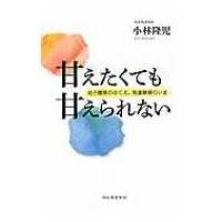 発売日:2014年12月12日 / ジャンル:語学・教育・辞書 / フォーマット:本 / 出版社:河...
