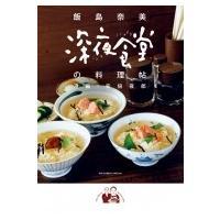 深夜食堂の料理帖 ビッグコミックススペシャル / 安倍夜郎 アベヤロウ  〔コミック〕|hmv