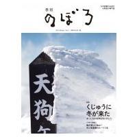 発売日:2014年12月19日 / ジャンル:実用・ホビー / フォーマット:本 / 出版社:西日本...