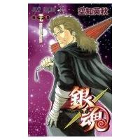 銀魂 -ぎんたま- 57 ジャンプコミックス / 空知英秋 ソラチヒデアキ  〔コミック〕 hmv
