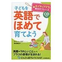 子どもを「英語でほめて」育てよう ネイティブママの魔法のフレーズ CD付き / カリーン・シールズ  〔本〕 hmv