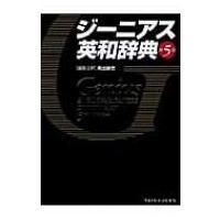 SC5 発売日:2014年12月18日 / ジャンル:語学・教育・辞書 / フォーマット:辞書・辞典...