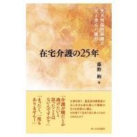 発売日:2014年12月24日 / ジャンル:社会・政治 / フォーマット:本 / 出版社:あっぷる...