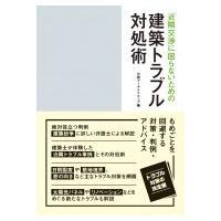 発売日:2014年12月12日 / ジャンル:建築・理工 / フォーマット:本 / 出版社:日経bp...