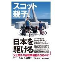 スコット親子、日本を駆ける 父と息子の自転車縦断4000キロ / チャールズ R スコット  〔本〕|hmv