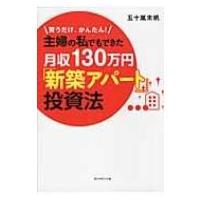 発売日:2015年01月 / ジャンル:ビジネス・経済 / フォーマット:本 / 出版社:ダイヤモン...
