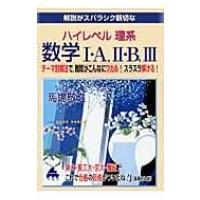 発売日:2014年12月 / ジャンル:物理・科学・医学 / フォーマット:本 / 出版社:マセマ出...