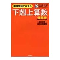 SC5 発売日:2014年12月28日 / ジャンル:物理・科学・医学 / フォーマット:本 / 出...