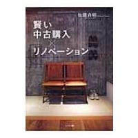 発売日:2014年12月28日 / ジャンル:建築・理工 / フォーマット:本 / 出版社:幻冬舎メ...
