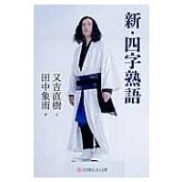 発売日:2015年01月14日 / ジャンル:アート・エンタメ / フォーマット:文庫 / 出版社:...